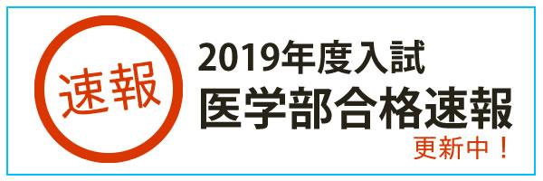 2019年度医学部合格速報