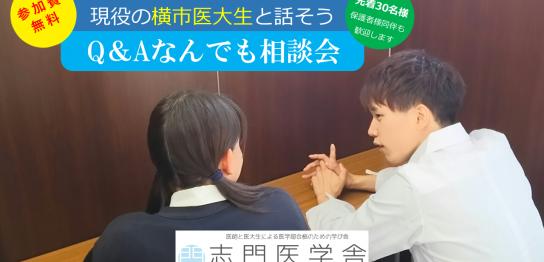 横浜の医学部受験専門予備校 Q&A何でも相談会