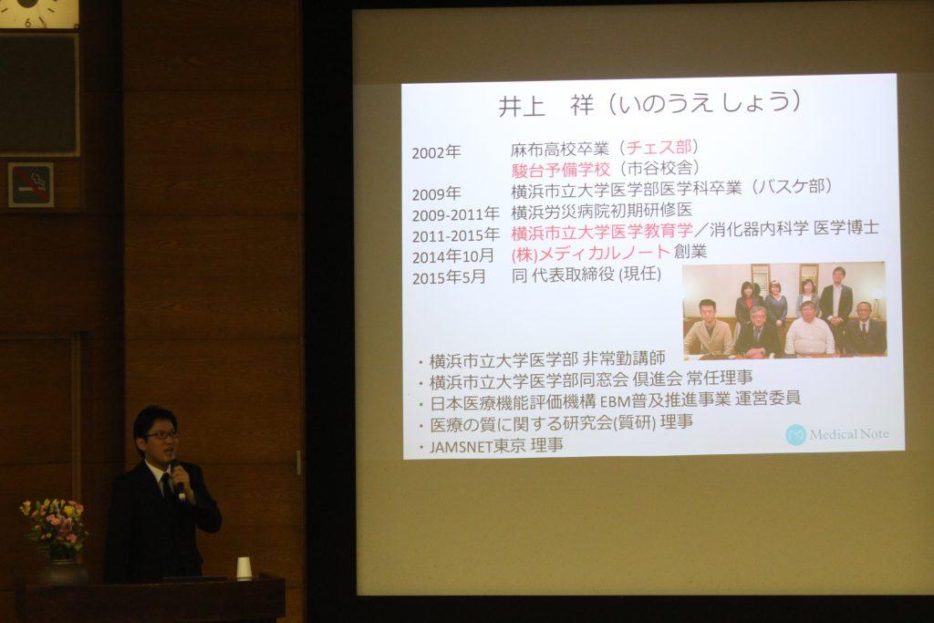 井上先生の自己紹介の写真