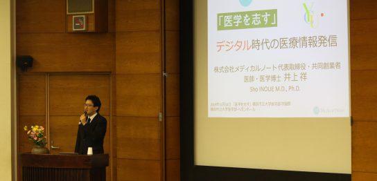 井上先生の講演の写真