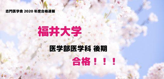 福井大学医学部医学科後期合格