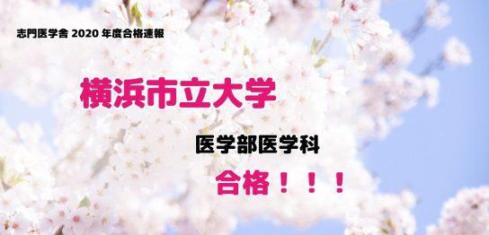 横浜市立大学医学部医学科一般入試合格