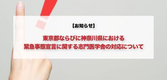 志門医学舎では緊急事態宣言発令の場合、休校となります。