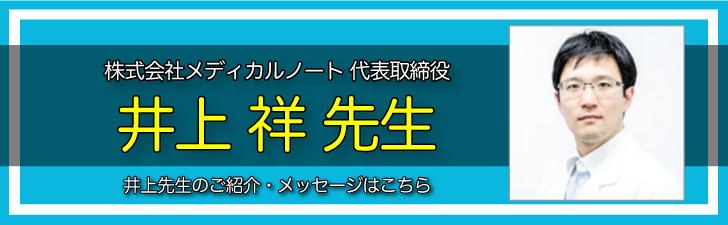 井上先生のご紹介とメッセージはこちらから