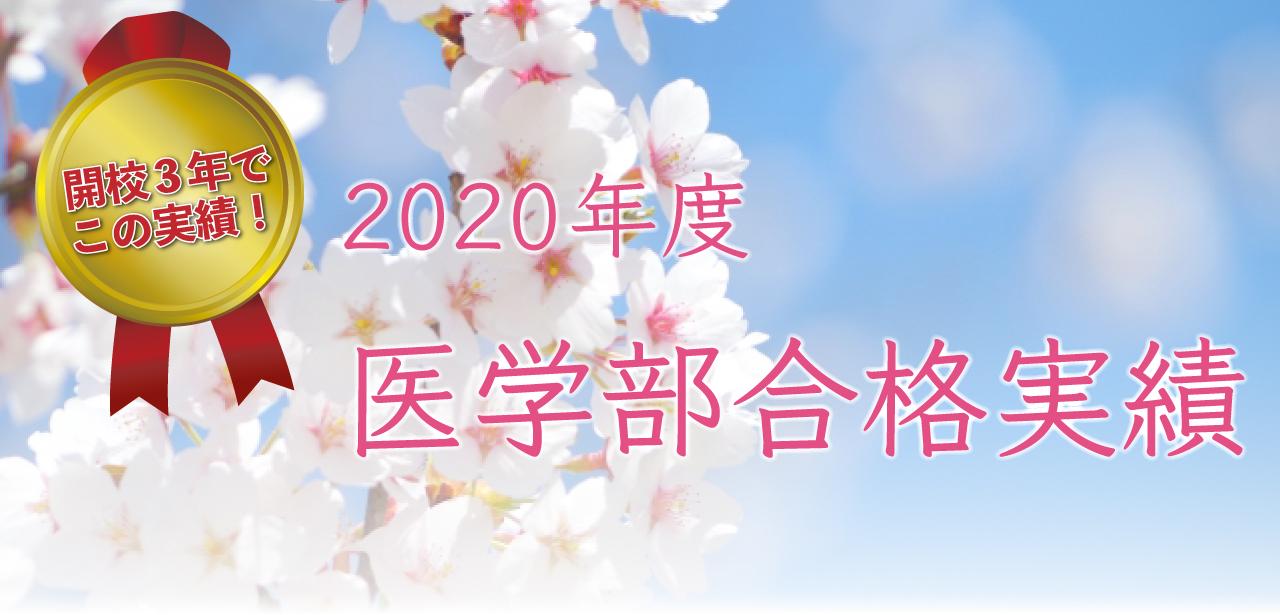 2020年度医学部合格実績