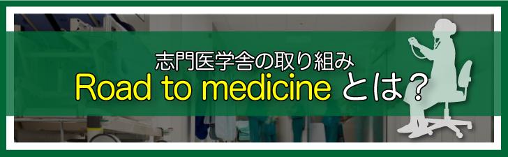 志門医学舎の取り組みRTMとは