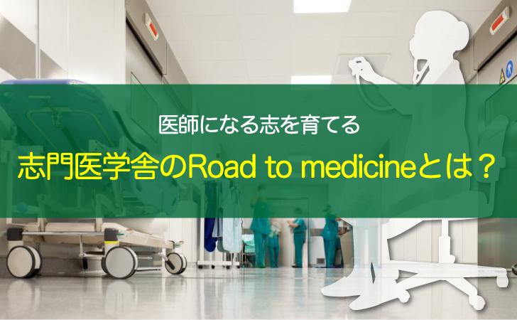 志門医学舎の取り組みRTMをご紹介します