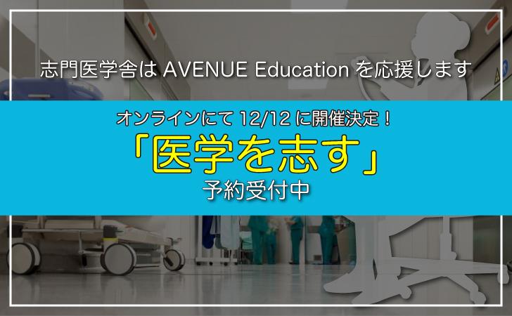 第3回オンライン医学を志すの受付を開始しました