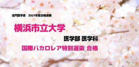 横浜市立大学医学部医学科国際バカロレア特別選抜合格しました!
