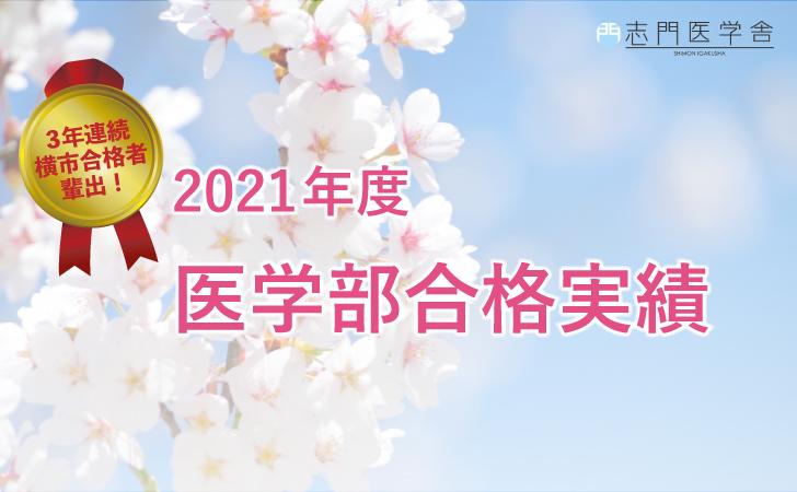 志門医学舎2021年度の合格実績はこちらです