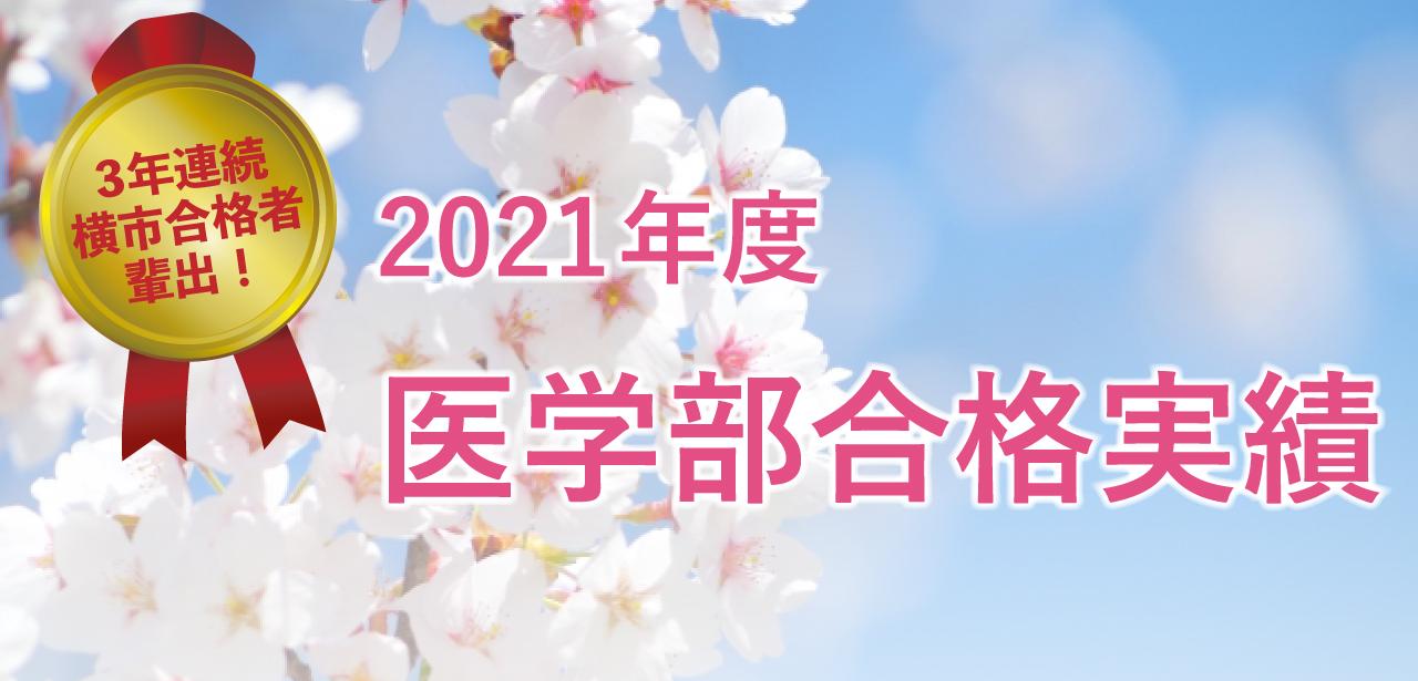 2021年度医学部合格実績