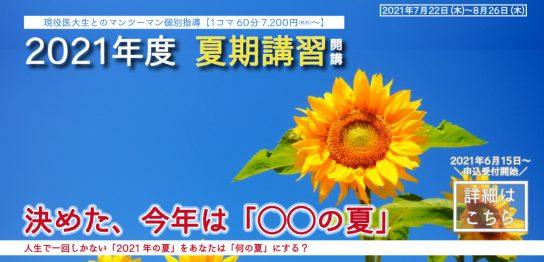 志門医学舎では2021年度夏期講習を開講します